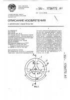 Патент 1726772 Рыхлитель торфа