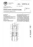Патент 1670176 Устройство для слива жидкости из колонны насосных труб