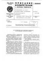 Патент 958844 Устройство для измерения взаимного расположения элементов машин