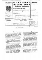 Патент 841881 Установка для сварки листов
