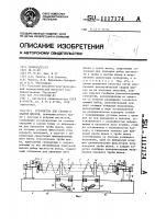Патент 1117174 Устройство для сборки и сварки шнеков
