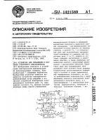 Патент 1421589 Устройство для управления и контроля стрелочного электропривода