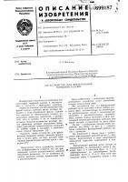 Патент 699187 Устройство для фрезерования торфяной залежи