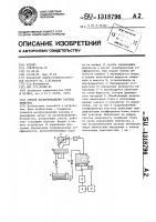 Патент 1318796 Способ воспроизведения расхода вещества