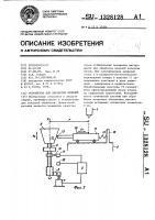 Патент 1328128 Устройство для обработки изделий