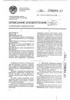 Патент 1758094 Сепаратор для волокнистого материала