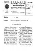 Патент 742091 Цепной кантователь