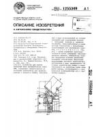 Патент 1255349 Устройство для сварки кольцевых швов цилиндрических изделий