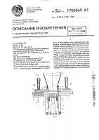 Патент 1706869 Устройство для прессования строительных изделий