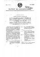 Патент 17537 Способ получения азокрасителей