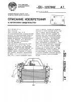 Патент 1257042 Устройство для поштучной выдачи из стопы плоских изделий
