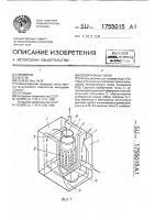 Патент 1755015 Водогрейный котел