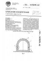 Патент 1615278 Труба под насыпью