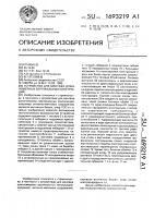 Патент 1693219 Устройство для монтажа длинномерных вертикальных конструкций