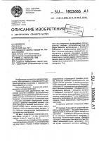 Патент 1803686 Печной рольганг
