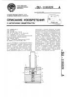 Патент 1105320 Привод гладильного пресса