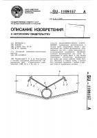 Патент 1108157 Водопропускное сооружение