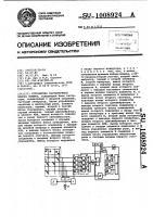 Патент 1008924 Устройство тастатурного набора номера