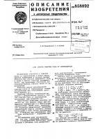 Патент 858892 Способ очистки газа от сероводорода