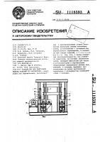 Патент 1118593 Устройство для поштучной выдачи изделий из накопителя