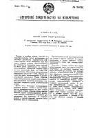 Патент 28624 Способ сушки гидроцеллюлозы