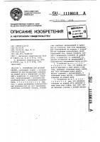 Патент 1116618 Устройство для дуговой сварки