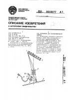 Патент 1610277 Устройство для трансформирования снимков