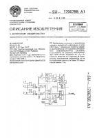 Патент 1700755 Устройство передачи цифровой информации