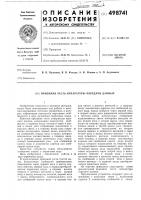 Патент 498741 Приемная часть аппаратуры передачи данных