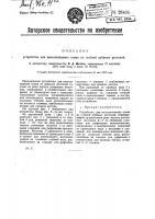 Патент 26405 Устройство для выколачивания семян из стеблей лубяных растений