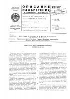 Патент 231517 Пресс для изготовления брикетов из вязких масс