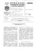 Патент 483494 Устройство для обертывания дренажных труб