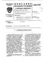 Патент 661292 Устройство для определения осевой и поперечной деформации материала