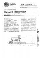 Патент 1355850 Устройство для загрузки и выгрузки заготовок из нагревательной печи