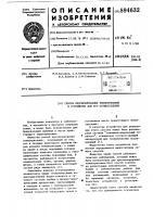 Патент 894632 Способ прогнозирования землетрясения и устройство для его осуществления