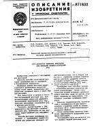 Патент 871832 Депрессор цинковых минералов для флотации полиметаллических руд