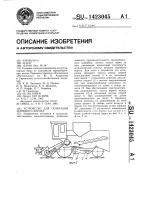 Патент 1423045 Устройство для сепарации зернового вороха