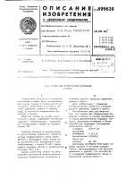Патент 899636 Смазка для перфораторов бурильных станков