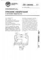 Патент 1263482 Устройство для вращения тонкостенных деталей большого диаметра