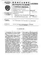 Патент 825683 Валичный джин
