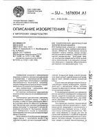 Патент 1676004 Униполярная двухпакетная электрическая машина