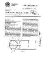 Патент 1770190 Рама грузового транспортного средства