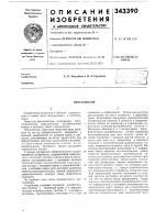 Патент 343390 Преселектор