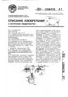 Патент 1386476 Установка для автоматического дозирования негранулированного каучука