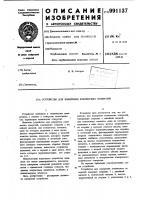 Патент 991137 Устройство для измерения конических отверстий