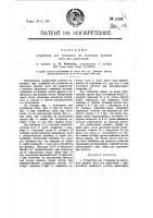 Патент 13198 Устройство для установки на железных крышах мачт для радиосетей