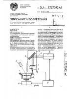 Патент 1727092 Способ центровки оптических линз