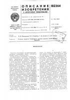 Патент 182364 Патент ссср  182364