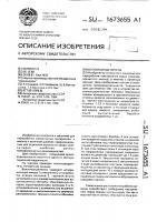 Патент 1673655 Волокноотделитель