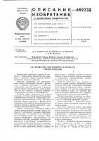 Патент 659332 Вращатель для поворота в процессе сварки изделий